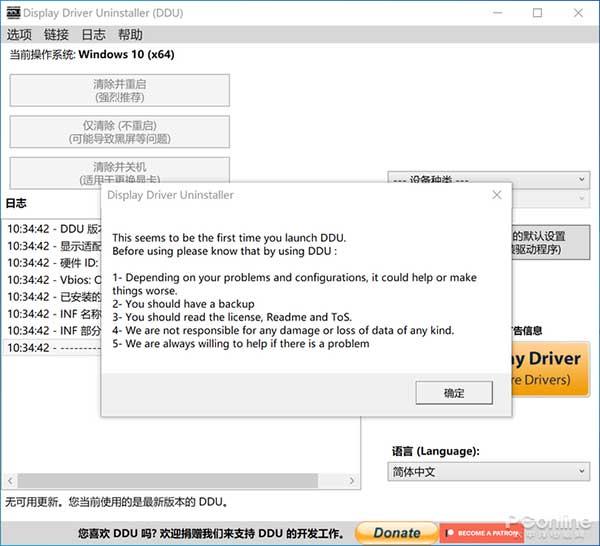 一款彻底清理驱动程序的神器Display Drive Uninstaller